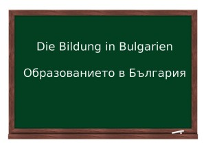 Bildungswesen Bulgarien